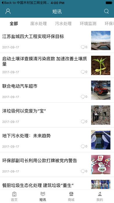 中国水污染处理工程网