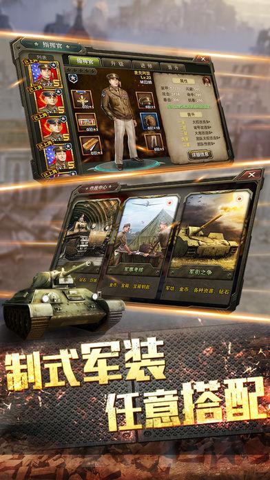 坦克大作战:钢铁联盟对决