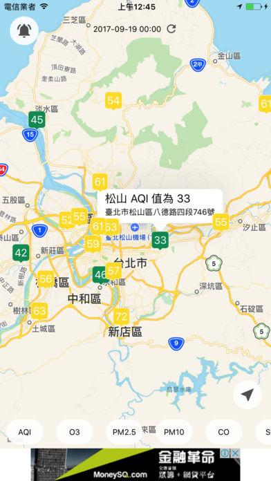 台湾空气品质指标