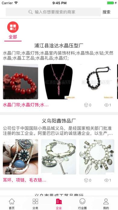 中国婚庆珠宝行业门户