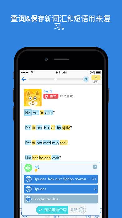 瑞典语学习