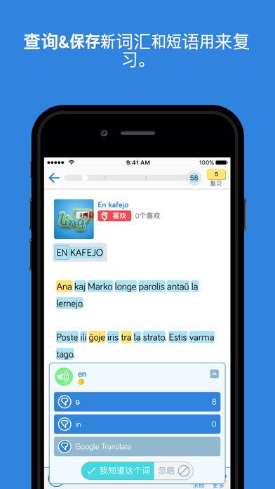世界语学习