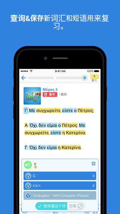 希腊语学习