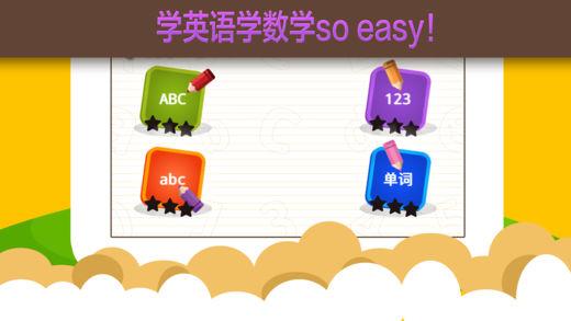 儿童宝宝学英语-幼儿园英语abc早教游戏