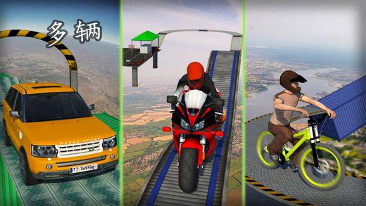 不可能的驾驶考试:驾驶汽车,自行车和自行车 3D