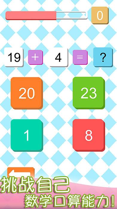 小学数学口算游戏