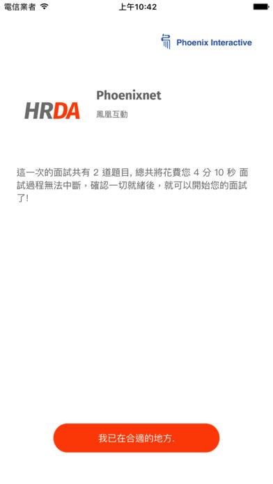 HRDA 云端智慧面试