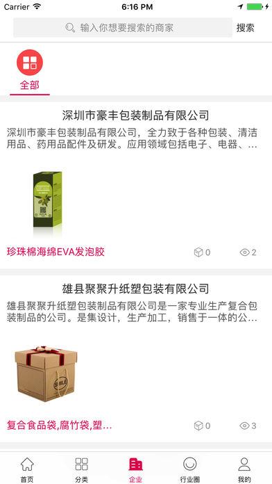 中国包装制品交易平台