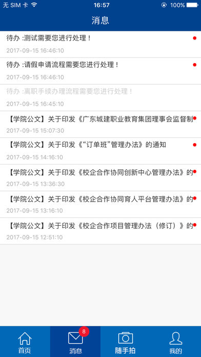 广州城建职业学院