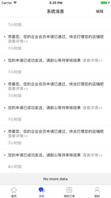 中国铝材微市场