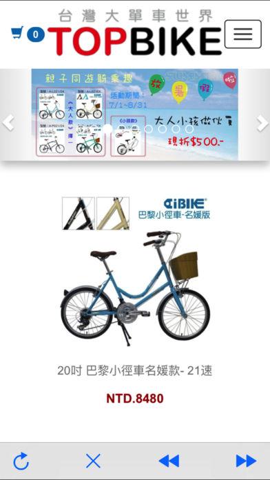 成益自行车