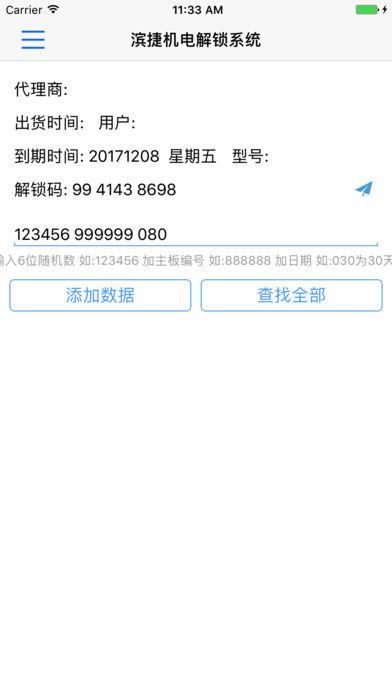 滨捷机电(单机)