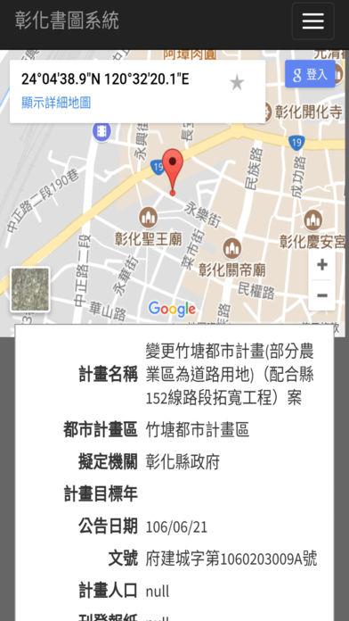 彰化都市计画查询系统
