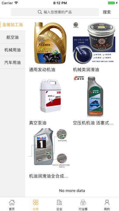 中国润滑油产业平台