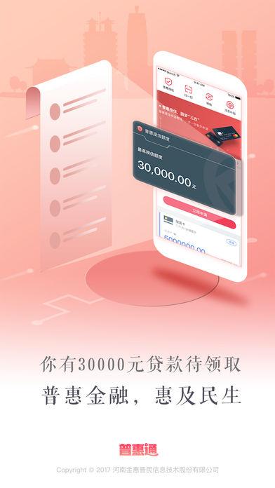 普惠金融通