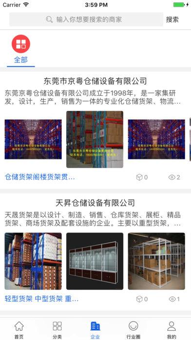 中国仓储设备网