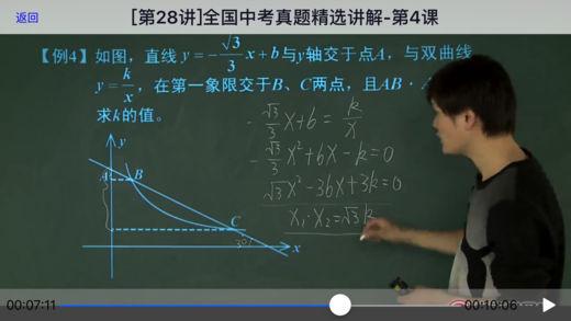 中考数学总复习