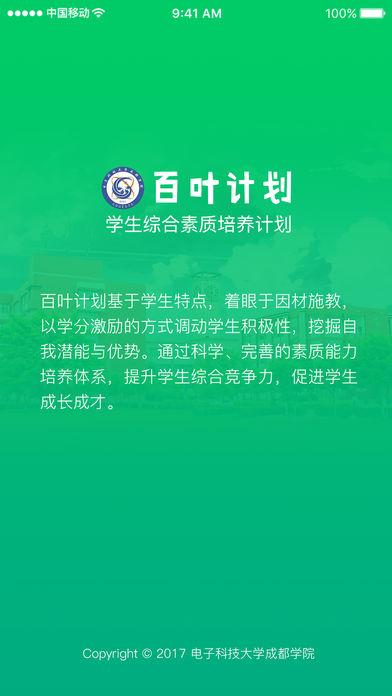 百叶计划(电子科大)