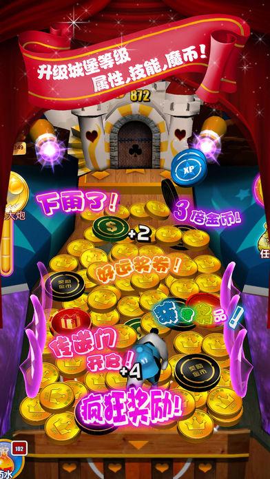 城堡推推推2:街机电玩城最好玩的免费推金币游戏