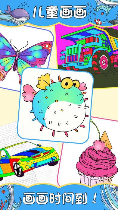儿童画画一宝宝画笔益智填色游戏