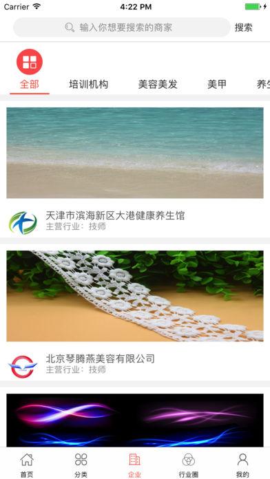 中国技师网