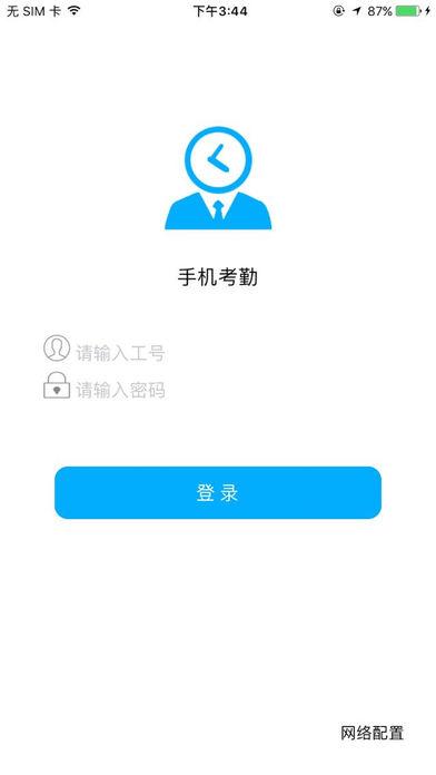 广州手机考勤