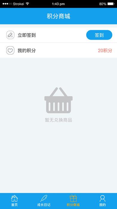 张庙社区党建e线联