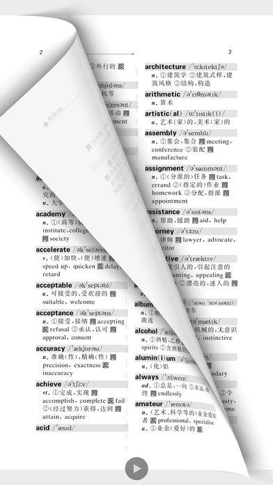 英语CET词汇手册