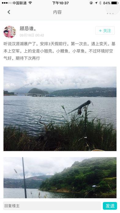 四川钓鱼人