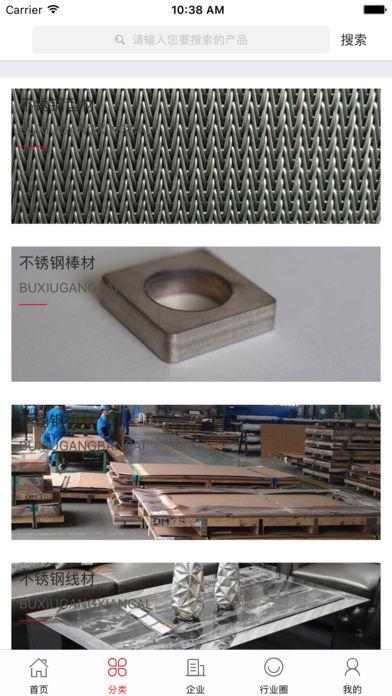 中国不锈钢行业网