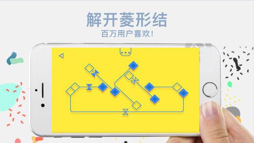 解开菱形结单机游戏:简约不简单
