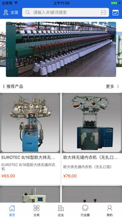 中国纺织机械行业门户