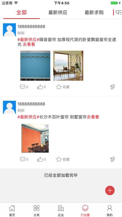 中国窗帘交易平台