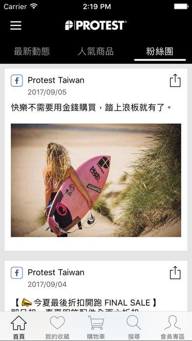 PROTEST:户外服饰品牌