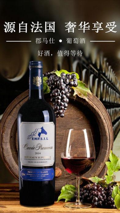 郡马仕葡萄酒