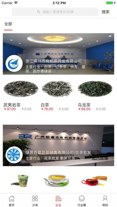 中国茶业交易市场