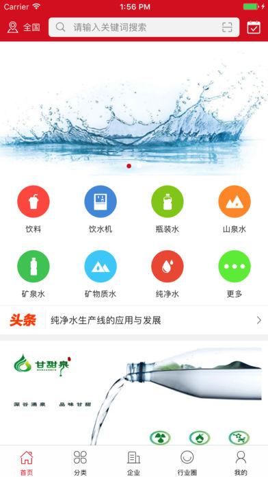 中国订水网