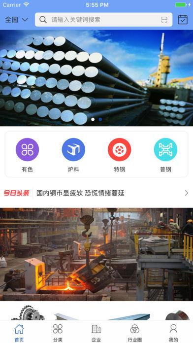 中国钢材交易网