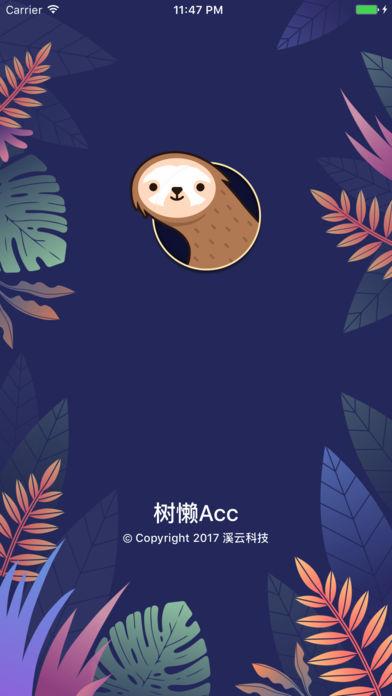 树懒Acc