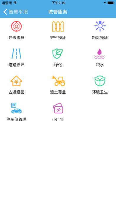 贵州智慧平坝