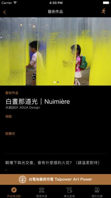 2017台北白昼之夜 Nuit Blanche Taipei