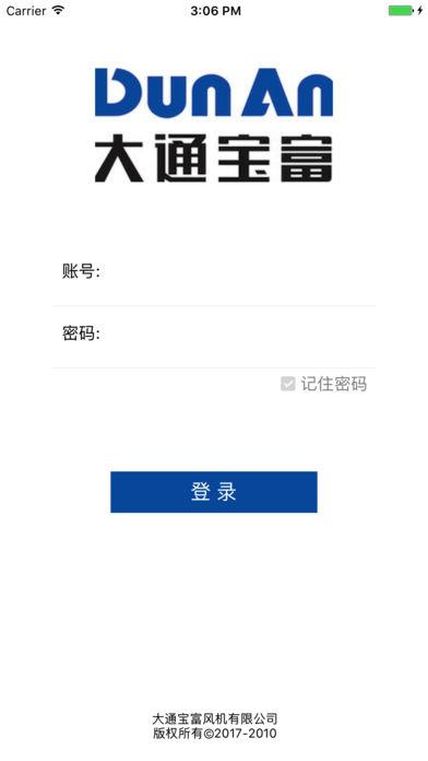 大通云平台