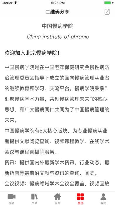 中国慢病学院