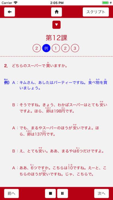 听力练习25 大家的日语1