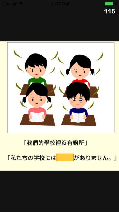 毒舌日文测验