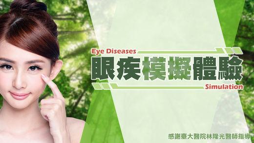 眼疾模拟体验