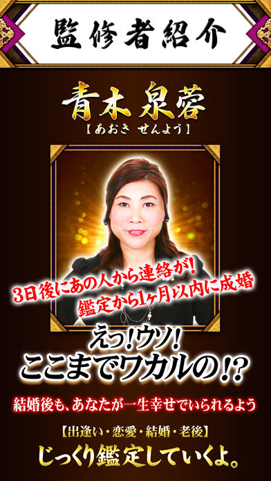 出会い・结婚・晩婚まで的中!【成婚占い】青木泉蓉