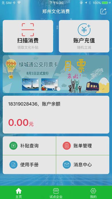 郑州文化消费