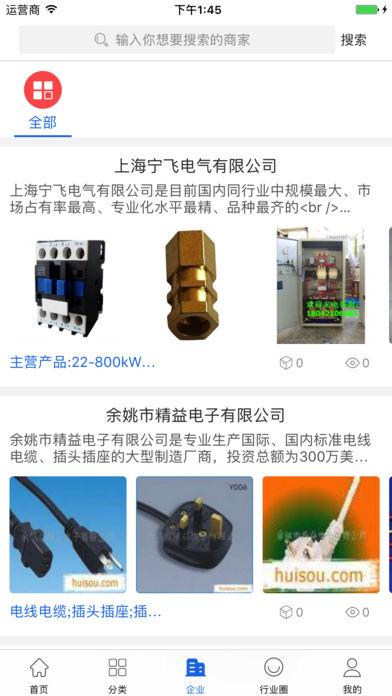 中国工业低压电器行业门户