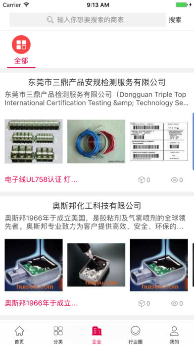 中国PCB行业门户